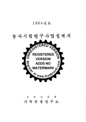 (1984)농사시험연구사업설계서