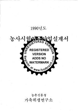 (1990)농사시험연구사업설계서