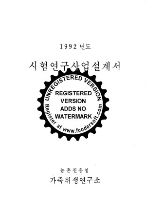(1992)시험연구사업설계서
