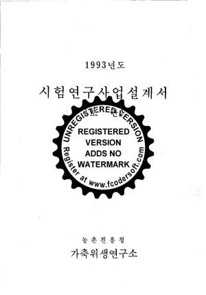(1993)시험연구사업설계서