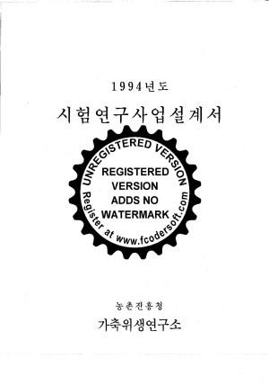(1994)시험연구사업설계서