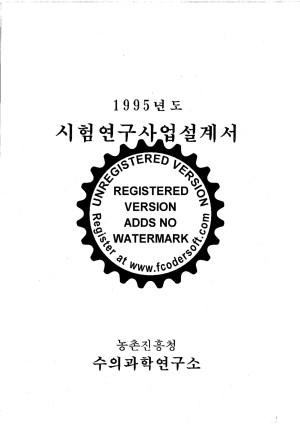 (1995)시험연구사업설계서