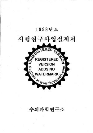 (1998)시험연구사업설계서