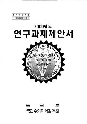 (2000)연구과제제안서
