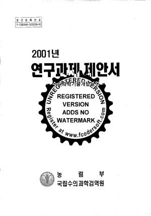 (2001)연구과제제안서