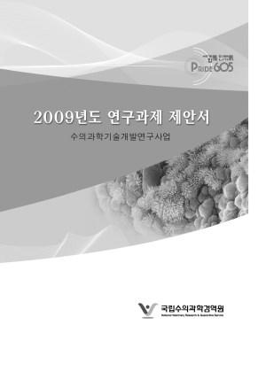 (2009)연구과제제안서