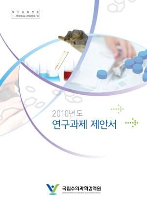 (2010)연구과제제안서
