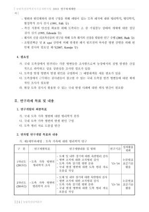 (2013)연구과제제안서