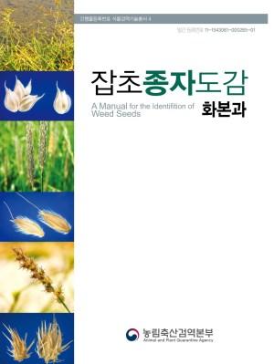 잡초종자도감: 화본과