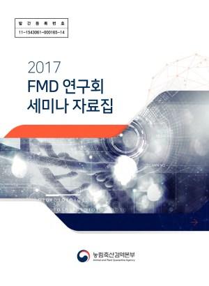 (2017) FMD 연구회 세미나 자료집