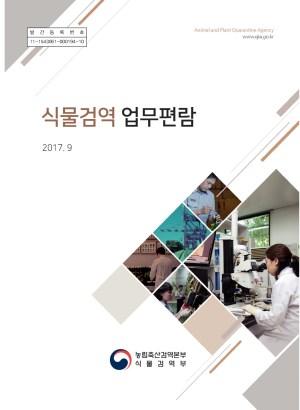 식물검역 업무편람 2017.9