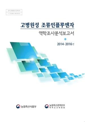 (2014·2016년)고병원성 조류인플루엔자 역학조사분석보고서
