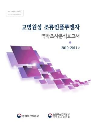 (2010·2011년)고병원성 조류인플루엔자 역학조사분석보고서