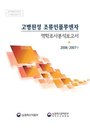 (2006·2007년)고병원성 조류인플루엔자 역학조사분석보고서