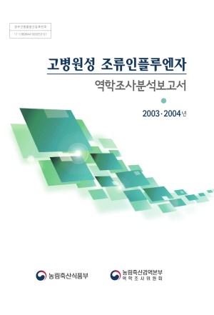 (2003·2004년)고병원성 조류인플루엔자 역학조사분석보고서