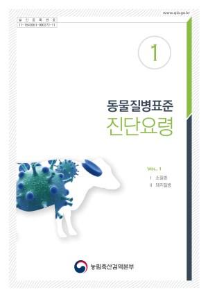 (2017) 동물질병 표준진단요령