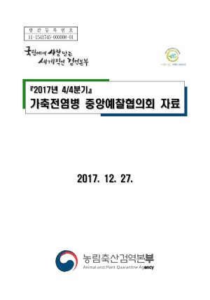 '17년 4/4분기 가축전염병중앙예찰협의회