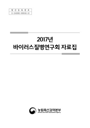 (2017년) 바이러스질병연구회 자료집
