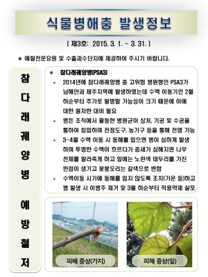 (2015년 3호) 식물병해충 발생정보