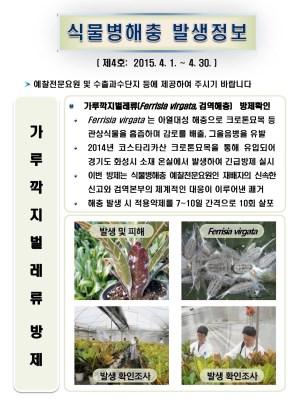 (2015년 4호) 식물병해충 발생정보