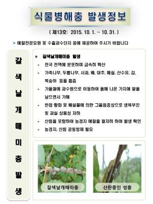 (2015년 13호) 식물병해충 발생정보