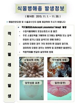 (2015년 14호) 식물병해충 발생정보