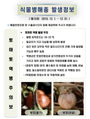 (2015년 15호) 식물병해충 발생정보