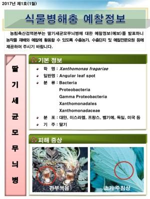 (2017년 1호) 식물병해충 발생정보