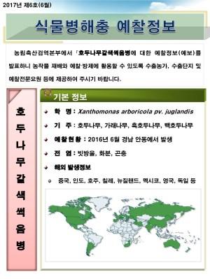 (2017년 6호) 식물병해충 발생정보