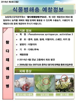 (2018년 2호) 식물병해충 발생정보