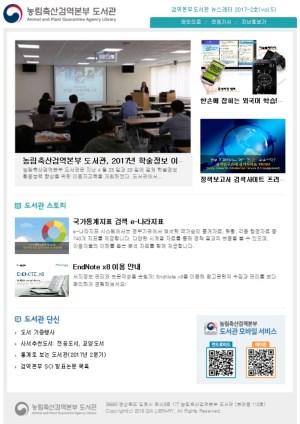 농림축산검역본부 도서관 뉴스레터 2017-2호(vol.5)