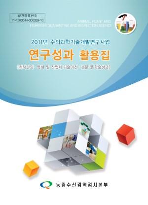 2011 연구성과 활용집
