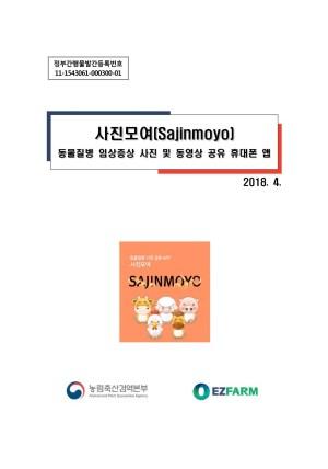 사진모여(Sajinmoyo) : 동물질병 임상증상 사진 및 동영상 공유 휴대폰 앱