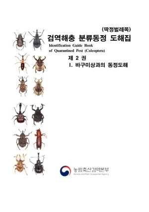 검역해충 분류동정 도해집: 딱정벌레목(2)-바구미상과의 동정도해