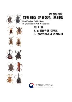 검역해충 분류동정 도해집: 딱정벌레목(1)-풍뎅이상과의 동정도해