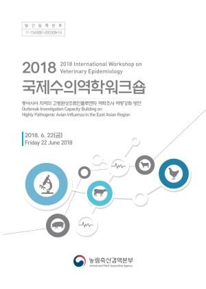 2018년 국제 수의역학 워크숍: 동아시아 지역의 고병원성조류인플루엔자 역학조사 역량강화 방안