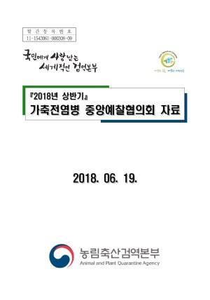 2018년 상반기 가축전염병 중앙예찰협의회 자료
