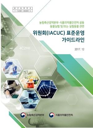 (농림축산검역본부·식품의약품안전처 공동 동물실험 및/또는 실험동물 관련)위원회(IACUC) 표준운영 가이드라인