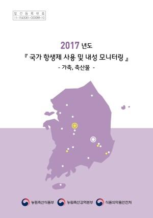 2017년도 국가 항생제 사용 및 내성 모니터링: 가축, 축산물