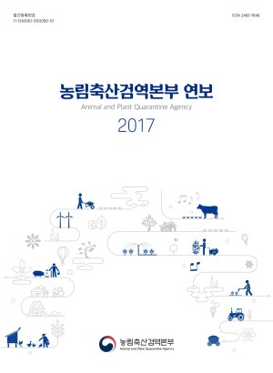 2017 농림축산검역본부 연보