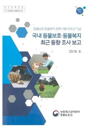 국내 동물보호·동물복지 최근 동향 조사 보고