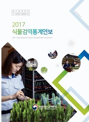 2017 식물검역통계연보(舊. 식물검역연보)
