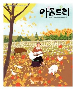[2018]농림축산검역 정보지 아름드리 28호