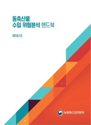 동축산물 수입 위험분석 핸드북: 2018 개정판