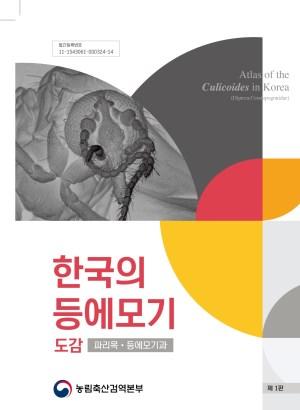 한국의 등에모기 도감(파리목·등에모기과)