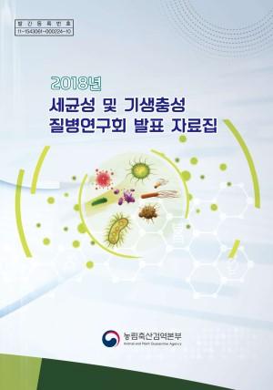 (2018년)세균성 및 기생충성 질병연구회 발표 자료집