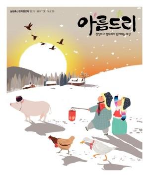 [2019]농림축산검역 정보지 아름드리 29호