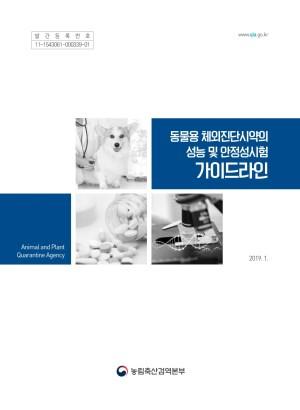 (2019)동물용 체외진단시약의 성능 및 안정성시험 가이드라인