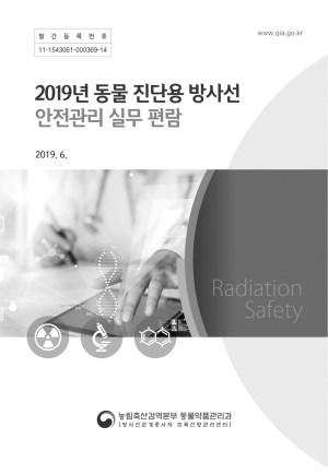 (2019) 동물 진단용 방사선 안전관리 실무편람집