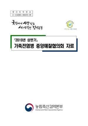 2019년 상반기 가축전염병 중앙예찰협의회 자료